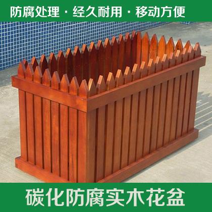 碳化防腐实木花盆