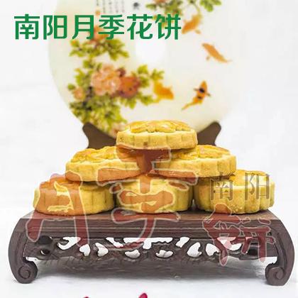 南阳月季花饼