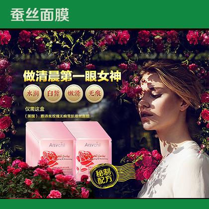 玫瑰蚕丝面膜贴正品 美白祛斑 补水保湿淡化细纹 护肤品