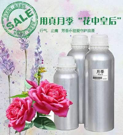 精油原料批发 天然月季精油 子宫补品 媲美玫瑰